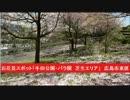 お花見スポット 「牛田公園・バラ園 芝生エリア」 広島県広島市東区