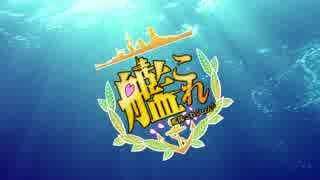 <MMD艦これ>2017夏イベ エンディング -