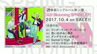 【A3!】 A3! Blooming SPRING EP 試聴動画