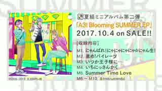 【A3!】 A3! Blooming SUMMER EP 試聴動画