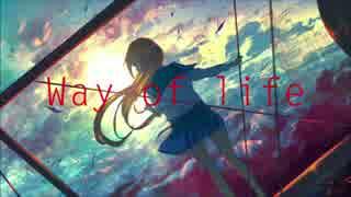 【ニコカラ】way of life【on vocal】