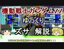 【機動戦士ガンダムZZ】ズサ 解説 【ゆっくり解説】part4
