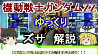 【機動戦士ガンダムZZ】ズサ 解説 【ゆっ