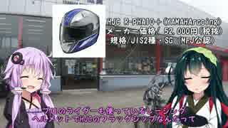 【VOICEROID解説】ゆかずんがバイク用ヘル