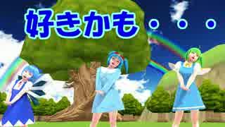 【そばかす式】 I ♥ にとり・大ちゃん・チルノ
