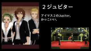 アイドルマスターのJupiterを紹介する動画