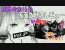 結月ゆかりの仮面之世界レビューVol.3