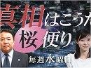 【桜便り】対北「中国金融ルート」遮断を!~田村秀男 / TBS・田母神事件~視聴者への回答 / 対北・日本にできることは? [桜H29/9/13]