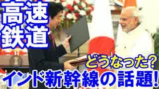 【インド新幹線の話題】 最近は聞かなくなったけど・・・まさかっ!