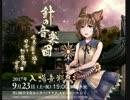 東方オンリー演奏会『針の音楽団~吹奏楽で描く日本と幻想郷の世界』