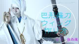 【刀剣乱舞】巴形薙刀のウィッグの作り方【藤森蓮】