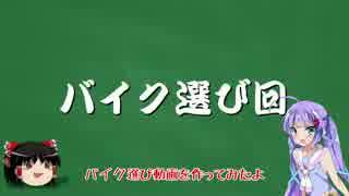【音街ウナ車載】ウナちゃんとバイク選び