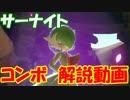 【ポッ拳】サーナイトのコンボ解説