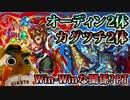 【モンスト実況】カグツチとオーディンによるWin-Winな関係【覇者塔31階】