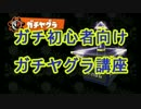 【スプラトゥーン2】ガチ初心者でもカン