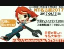 【NT名古屋2017】9/17(日)ニコ技イベント告知動画