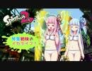 【スプラトゥーン2】琴葉姉妹のイカライフ!【その6】