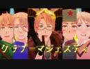 【APヘタリアMMD】米でクラブ=マジェスティ【連5】