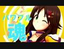 【姫川友紀】ガッツだぜ!!【誕生祭MAD】