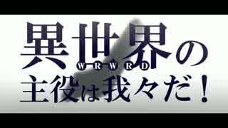 【異世界wrwrd】答えは【手描きMAD】