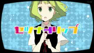 【弦巻マキカバー】セツナトリップ【歌っ