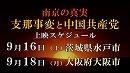 【9月16日茨城・9月18日大阪上映会】映画「南京の真実-支那事変と中国共産党」上映スケジュール [桜H29/9/14]