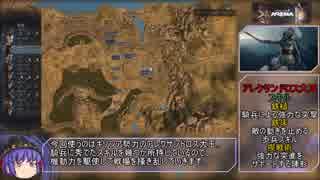 【TotalWar:Arena】アレクサンドロス騎兵