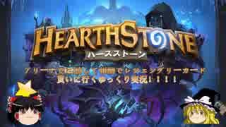 【Hearthstone】ゆっくりがアリーナ8~12勝のさらに先にある物を目指して!Part49【真のデスナイト】