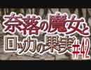 【奈落の魔女とロッカの果実】王道RPGを最後までプレイpart42【実況】