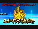 【ポケモンSM】固有タイプ統一でシングルレート!12【積み構築】