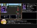 【ゆっくり実況】FF5低レベルABP0アイテム禁止縛り part16