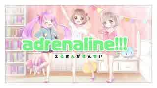 【エロマンガ先生ED】『adrenaline!!!』を歌ってみた♡【ゆこ×利香×二葉@】 thumbnail