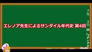 【サガフロ2】サンダイル年代史【術とアニマ】