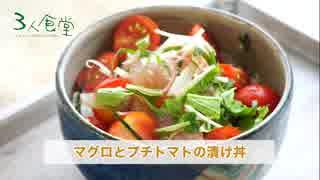 【3人食堂】トマトとマグロの漬け丼【シ