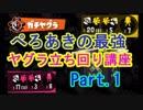【スプラトゥーン2】最強ヤグラ講座Part1~驚異的維持率~【ぺろあき】