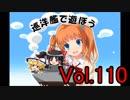 【WoWs】巡洋艦で遊ぼう vol.110【ゆっくり実況】