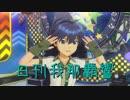 日刊 我那覇響 第1465号 「きゅんっ!ヴァンパイアガール」 【ソロ】