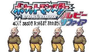 ポケモン全383匹集めるまで終われない旅 Part7【ルビサファ】