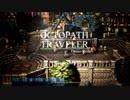 OCTOPATH TRAVELER 《体験版》 を実況プレイ 【剣士編】その1