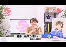 井澤詩織のしーちゃんねる 第58回