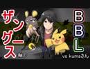 【ポケモンSM】ザングース軸のBet money Battle League【vskumaさん】