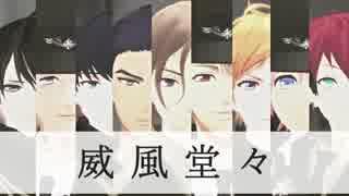 【MMDA3!】 威風堂々 【9人の劇団員で】