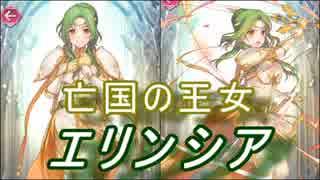 【FEヒーローズ】クリミア王国 - 亡国の王女 エリンシア特集