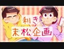 【おそ松さん人力】利き末企画【総勢23名】