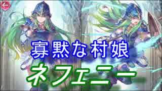【FEヒーローズ】クリミア王国 - 寡黙な村娘 ネフェニー特集