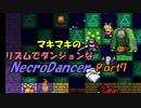 マキマキのリズムでダンジョンなネクロダンサー Part7【ゆかマキ】