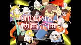 【undertale】UNDERTALE動画企画【手描き】