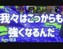 【Splatoon2】スプラトゥーンは乙女の嗜み 5マンメンミ【実況】
