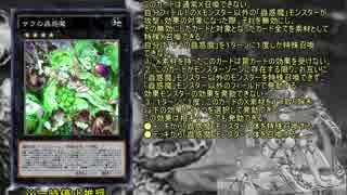 遊戯王ADSで世紀末トーナメント part12
