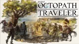 Project OCTOPATH TRAVELER 通常戦闘BGM